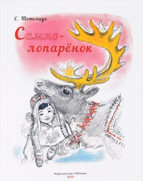 Sampo-Loparjonok