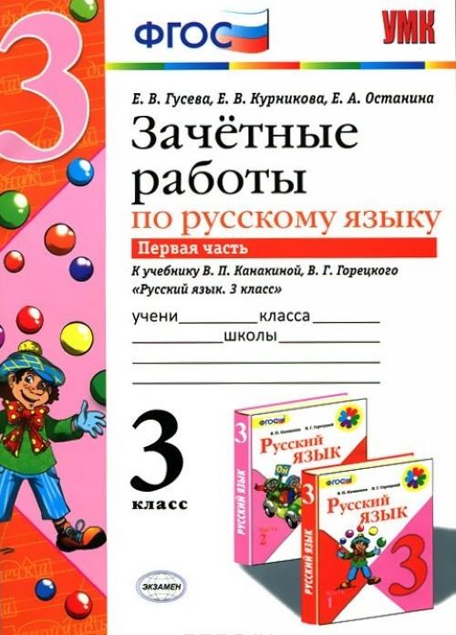 Russkij jazyk. 3 klass. Zachetnye raboty. Chast 1. K uchebniku V. P. Kanakinoj, V. G. Goretskogo