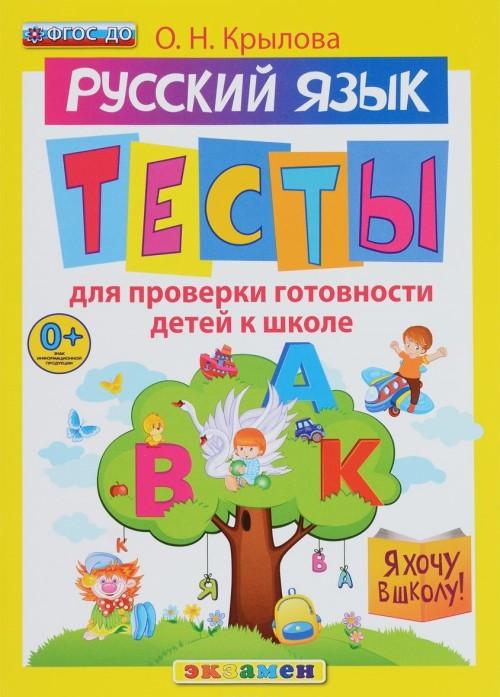 Russkij jazyk. Testy dlja proverki gotovnosti detej k shkole