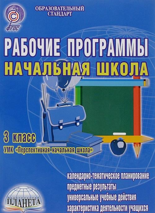 """Nachalnaja shkola. 3 klass. Rabochie programmy. UMK """"Perspektivnaja nachalnaja shkola"""""""