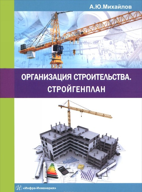 Organizatsija stroitelstva. Strojgenplan