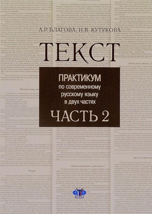 Tekst. Praktikum po sovremennomu russkomu jazyku v dvukh chastjakh. Chast 2