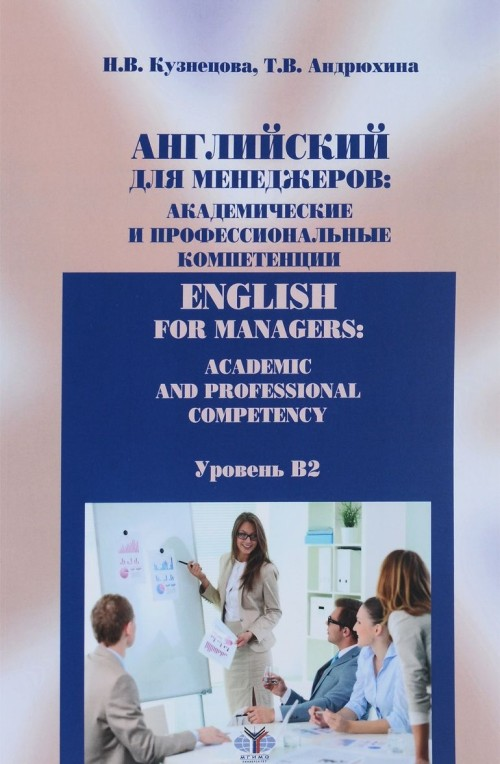 Anglijskij jazyk dlja menedzherov. Akademicheskie i professionalnye kompetentsii. Uchebnik. Uroven B2 / English for Managers: Academic And Professional Competency