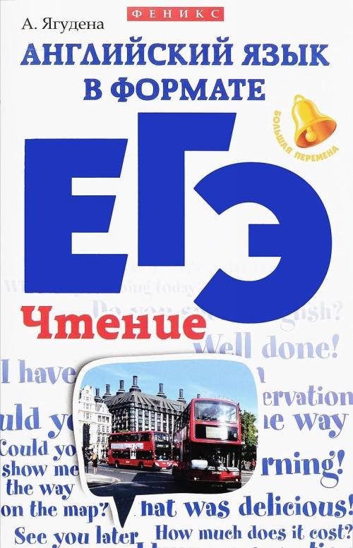 Anglijskij jazyk v formate EGE. Chtenie