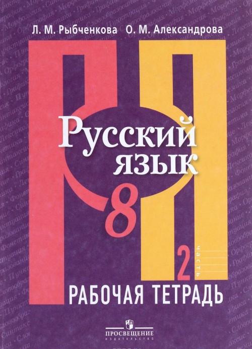 Russkij jazyk. 8 klass. Rabochaja tetrad. V 2 chastjakh. Chast 2