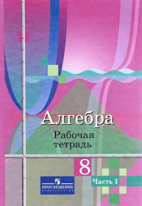 Algebra. 8 klass. Rabochaja tetrad. V 2 chastjakh. Chast 1
