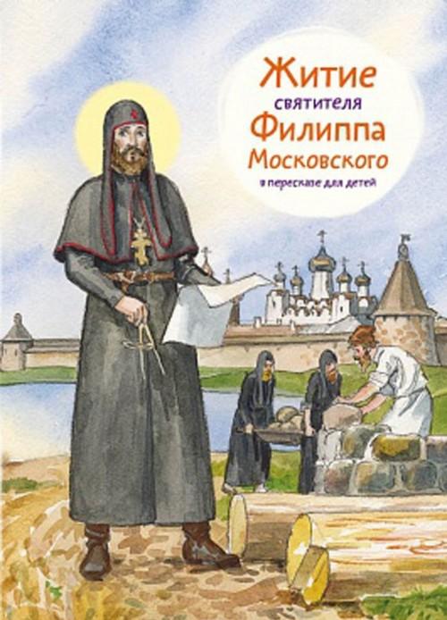 Zhitie svjatitelja Filippa Moskovskogo v pereskaze dlja detej
