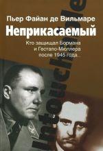 Neprikasaemyj. Kto zaschischal Bormana i Gestapo-Mjullera posle 1945 goda...