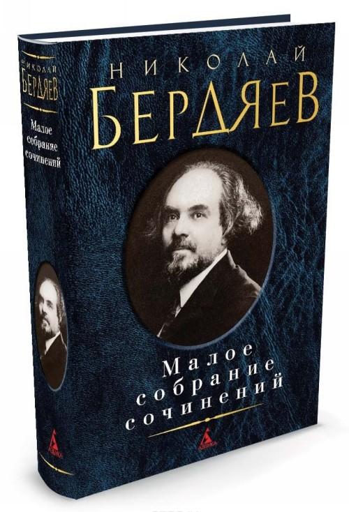 Nikolaj Berdjaev. Maloe sobranie sochinenij