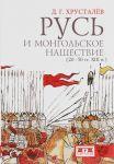 Rus i mongolskoe nashestvie (20-50 gg. XIII v.)