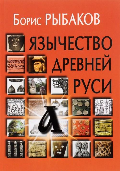 Jazychestvo drevnej Rusi