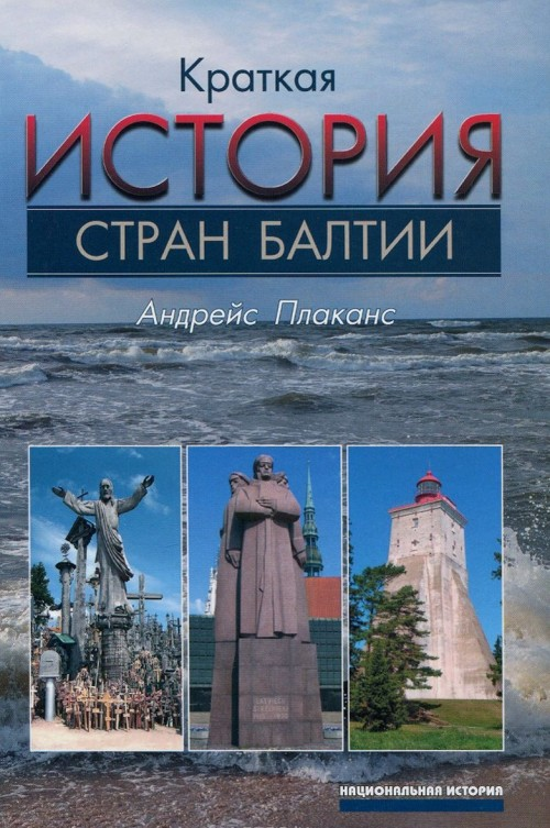 Kratkaja istorija stran Baltii