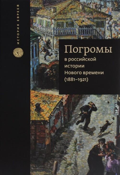 Pogromy v rossijskoj istorii Novogo vremeni (1881-1921)