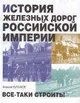 Istorija zheleznykh dorog Rossijskoj imperii