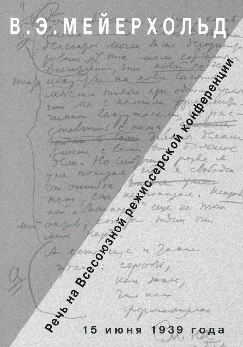 Rech na Vsesojuznoj rezhissjorskoj konferentsii 15 ijunja 1939 goda
