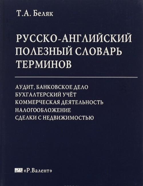 Russko-anglijskij poleznyj slovar terminov