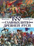 100 glavnykh bitv Drevnej Rusi i Moskovskogo Tsarstva
