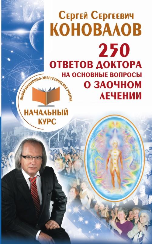 250 otvetov Doktora na osnovnye voprosy o zaochnom lechenii. Informatsionno-energeticheskoe Uchenie. Nachalnyj kurs