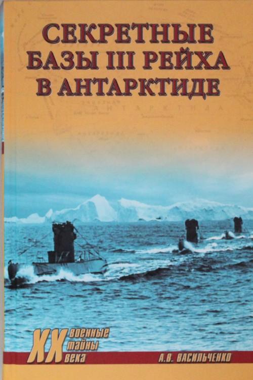 Sekretnye bazy III rejkha v Antarktide