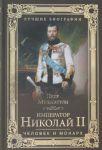 Imperator Nikolaj II. Chelovek i monarkh