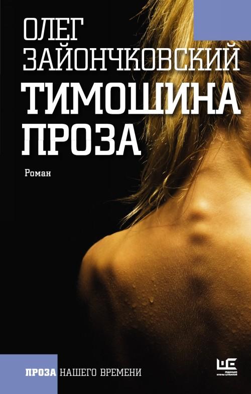 Timoshina proza