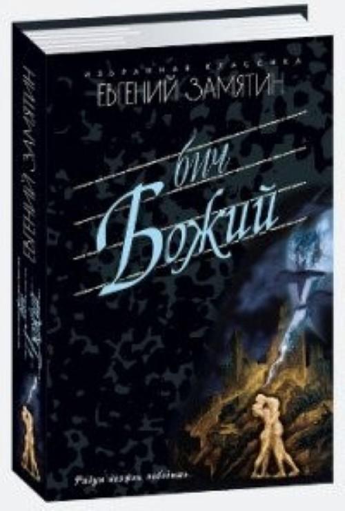 Bich Bozhij
