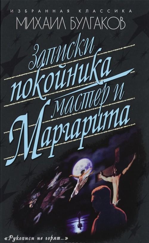 Zapiski pokojnika (Teatralnyj roman). Master i Margarita