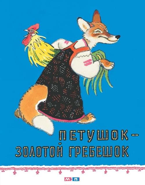 Petushok - zolotoj grebeshok
