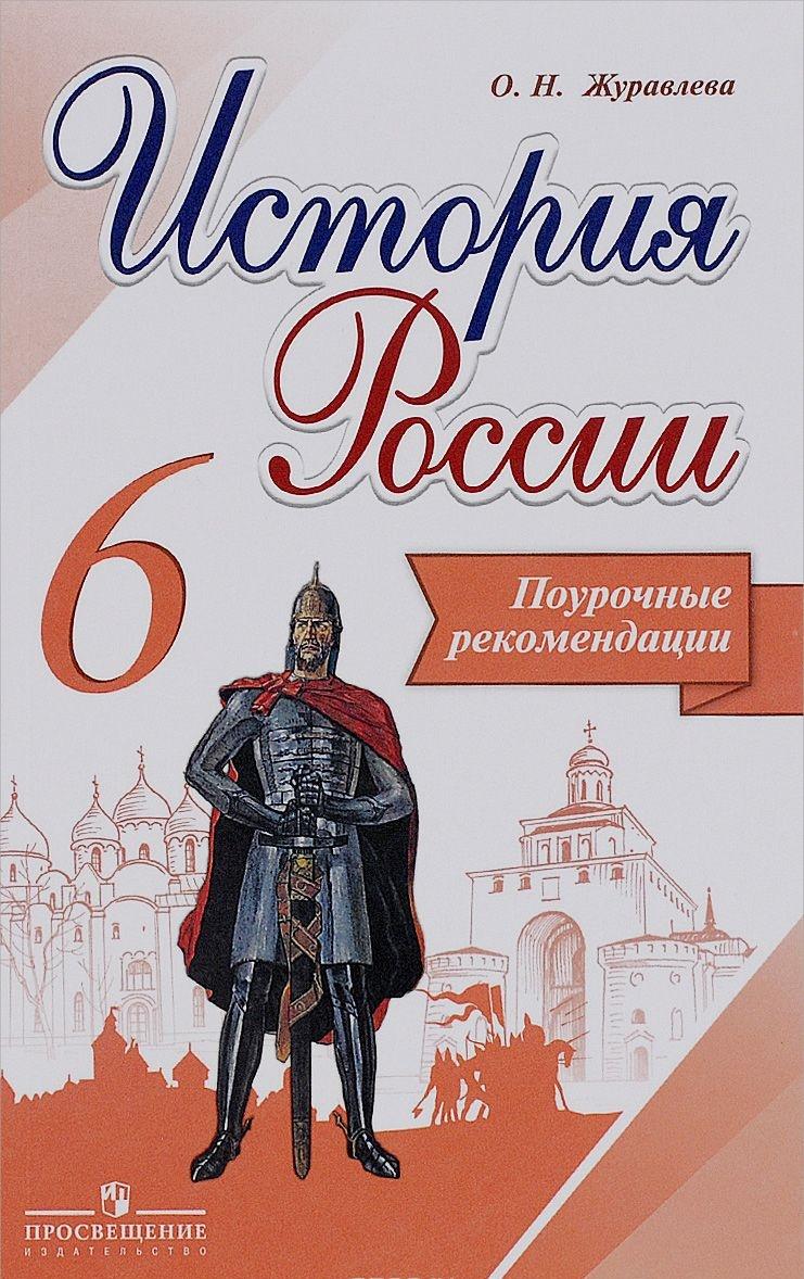 Istorija Rossii. 6 klass. Pourochnye rekomendatsii. Uchebnoe posobie