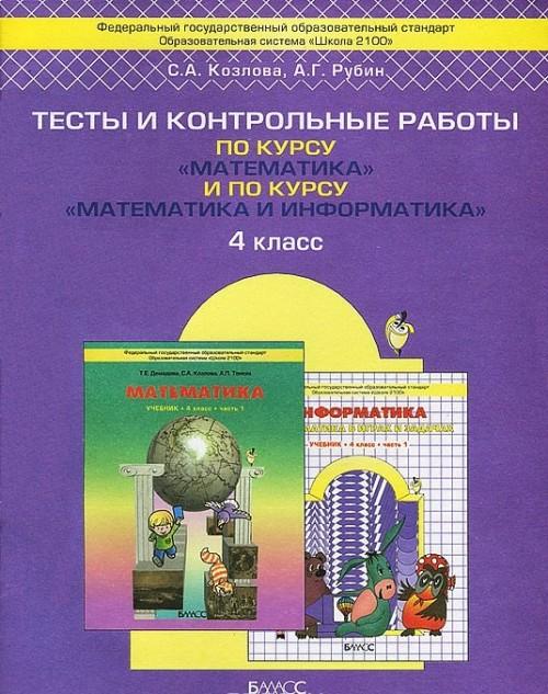 Математика. 4 класс. Тесты и контрольные работы