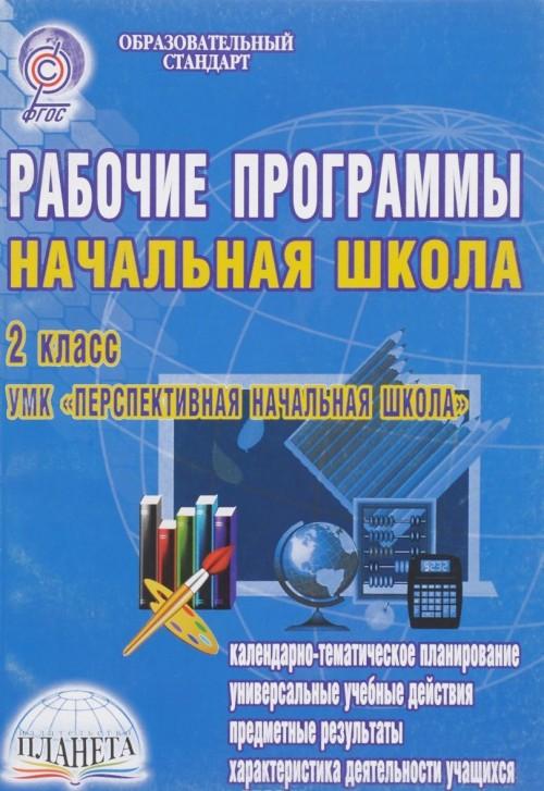 """Rabochie programmy. Nachalnaja shkola. 2 klass. UMK """"Perspektivnaja nachalnaja shkola"""""""