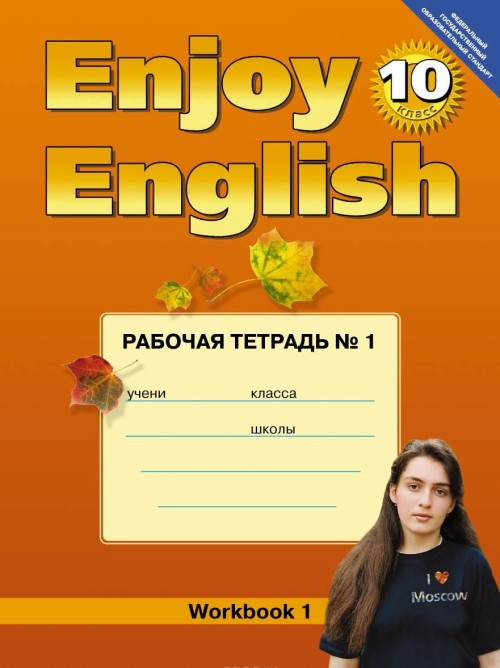 Enjoy English 10: Workbook 1 / Anglijskij s udovolstviem. 10 klass. Rabochaja tetrad №1