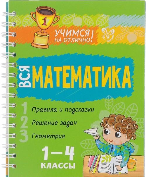 Vsja matematika. 1-4 klass