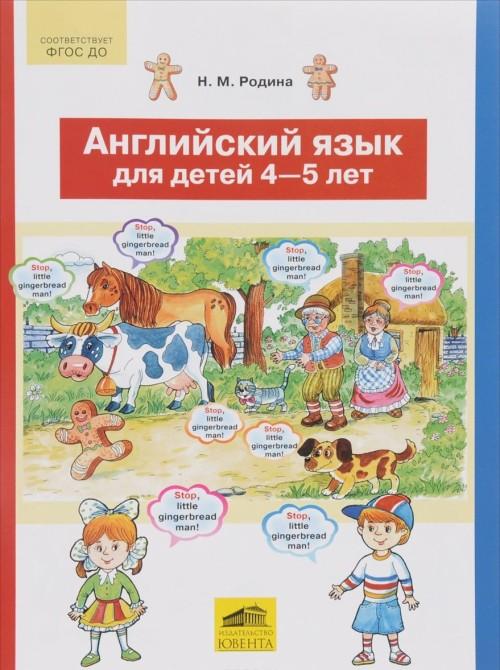 Anglijskij jazyk dlja detej 4-5 let
