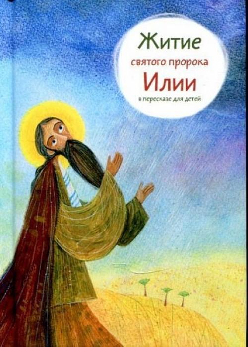 Zhitie proroka Ilii v pereskaze dlja detej