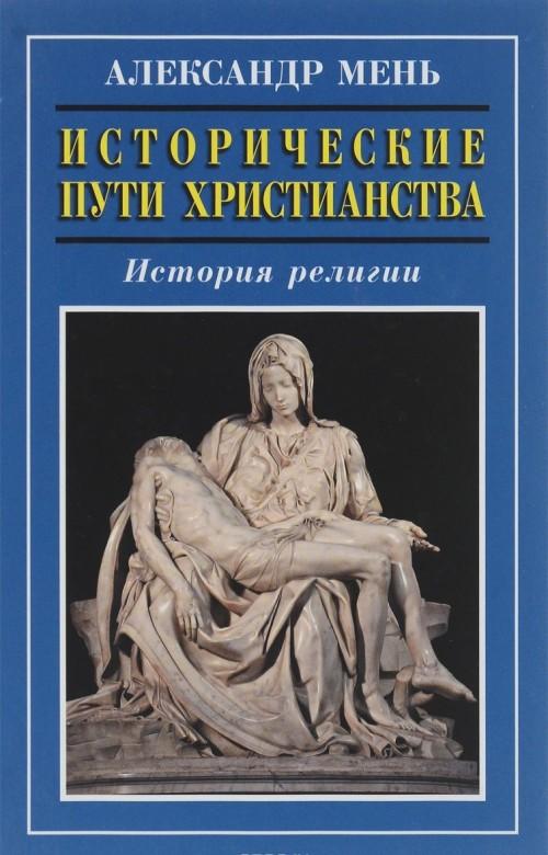 Исторические пути христианства. История религии