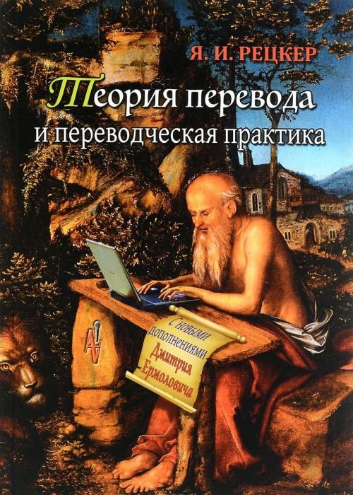 Теория перевода и переводческая практика. Очерки лингвистической теории перевода