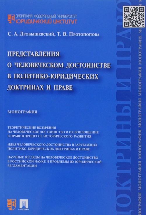 Predstavlenija o chelovecheskom dostoinstve v politiko-juridicheskikh doktrinakh i prave