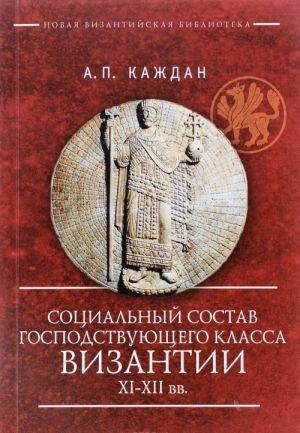 Sotsialnyj sostav gospodstvujuschego klassa Vizantii XI-XII vekov