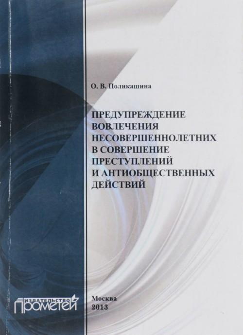 Preduprezhdenie vovlechenija nesovershennoletnikh v sovershenie prestuplenij i antiobschestvennykh dejstvij: Monografija