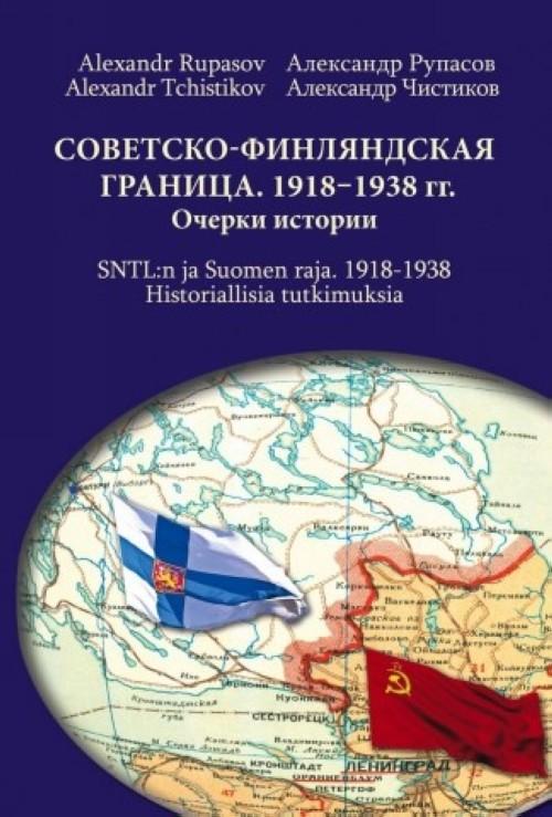 Sovetsko-finljandskaja granitsa. 1918-1938 gg. Ocherki istorii