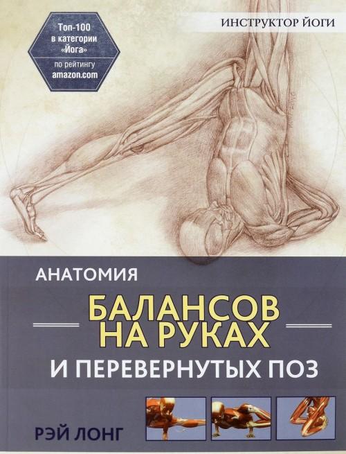 Anatomija balansov na rukakh i perevernutykh poz