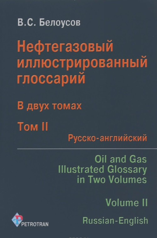 Neftegazovyj illjustrirovannyj glossarij. V 2 tomakh. Tom 2. Russko-anglijskij / Oil And Gas Illustrated Glossary: In Two Volumes: Volume 2: Russian-English