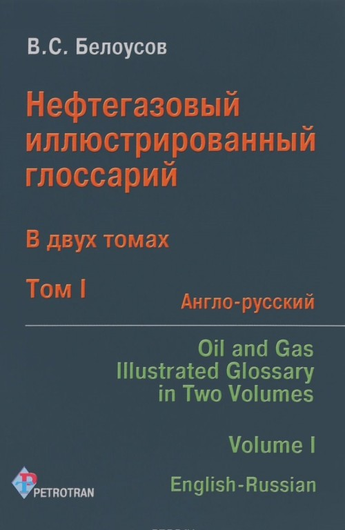 Neftegazovyj illjustrirovannyj glossarij. V 2 tomakh. Tom 1. Anglo-russkij / Oil And Gas Illustrated Glossary: In Two Volumes: Volume 1: English-Russian