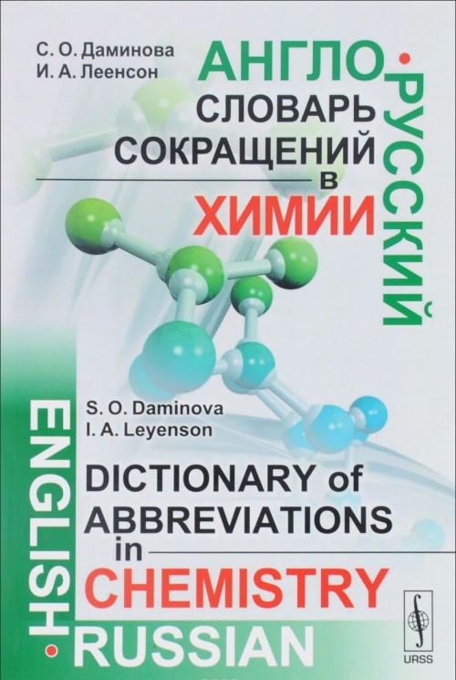 Anglo-russkij slovar sokraschenij v khimii. Uchebnoe posobie / English-Russian Dictionary of Abbreviations in Chemistry