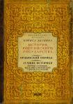 Ordynskij period. Luchshie istoriki: Sergej Solovev, Vasilij Kljuchevskij, Sergej Platonov