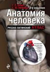 Anatomija cheloveka: Russko-latinskij atlas. 2-e izdanie