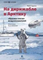 "Na dirizhable v Arktiku. ""Krasin"" spasaet vozdukhoplavatelej"