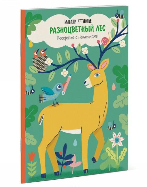 Raznotsvetnyj les. Raskraska s naklejkami