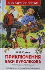 Prikljuchenija Vasi Kurolesova (VCh)
